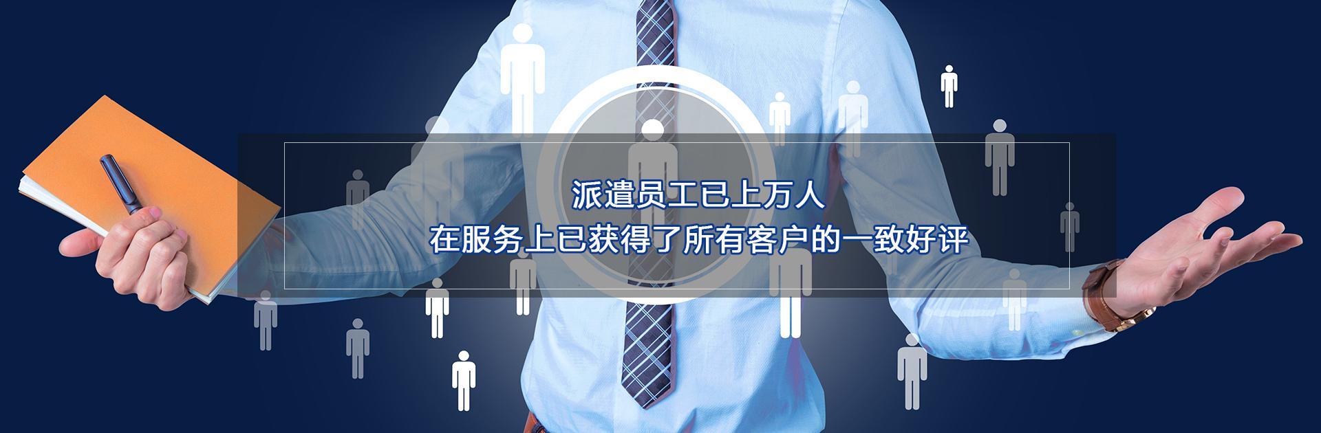 太倉職務介紹